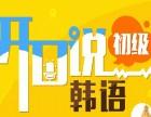 上海韩语零基础培训班 从初学开始 直至高级