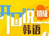 上海韩语培训机构 注重实战演练纠正发音