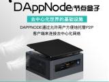 DappNodeHost,區塊鏈行業人員的必備硬件