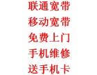 天津中国联通宽带免费办理,免费使用,送路由器送机顶盒送光猫