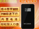 E网时空M9 联通直接SIM卡3G无线路由器 便捷迷你3G路由器
