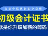 东莞初级会计考证培训备考 0基础学会计就业培训班