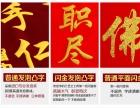 上海那里有制作表达感谢和感恩的锦旗工厂家