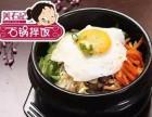 美石记韩式石锅拌饭加盟店-加盟费多少钱