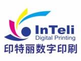 不干胶印刷厂家直销 高端惠普数字印刷 ,广州印特丽