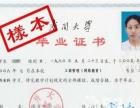 衢州柯城区专升本高升专远程函授招生
