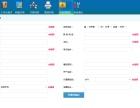手机端在线订货管理软件 在线订单系统平台