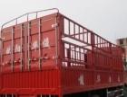 阳江-货车出租 长途搬家 各种设备运输至全国各地