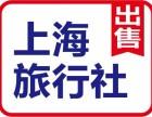 转让国内旅行社公司 上海15年注册的旅行社 带申请下来出境权