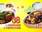 餐饮加盟首选广州八月八餐饮连锁品牌
