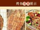 香飘飘醉炉烤鱼机械加盟加盟 食品加工机械
