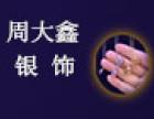 周大鑫银饰加盟