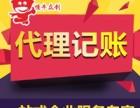 重庆慢牛公司注册代理记账商标注册