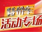 北汽幻速特价车钜惠30000元