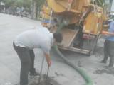 南京管道清洗疏通公司 高压清洗下水道 清理化粪池 抽粪