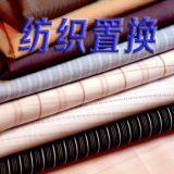 纺织物品置换公司价格商议