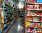 营业额7000尚田镇家家利购物超市转让