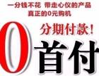 广州手机分期0元购机,等你来分期购!
