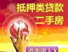 深圳 惠州 东莞片区红本抵押贷款!深圳免服务费