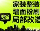 嘉定区丰庄 专业二手房装修改造 欢迎来电咨询丁师傅装修团队