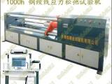600kN应力松弛试验机