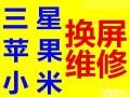 北京航天桥手机屏幕更换外屏修复故障维修 中国移动通讯