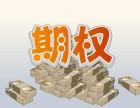 重庆个股场外期权
