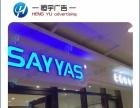(广告低价)淮安恒宇广告 专业设计制作灯箱门头招牌