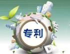 天津塘沽 申请专利前需了解哪些常识