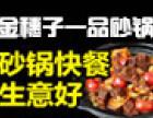金穗子一品砂锅加盟