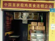 深圳窑鸡王美味窑鸡项目招商加盟