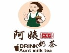正宗阿姨奶茶加盟费多少 奶茶水吧加盟