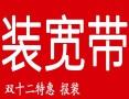 广州长城宽带特惠办理 100兆39个月现仅需1288元