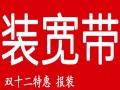 广州长城宽带特惠办理 50兆两年888元 光纤独享