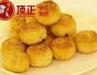 北京豆馅烧饼技术培训多少钱?
