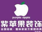紫苹果装饰集团2018年新报价(主材+辅料+人工全含)