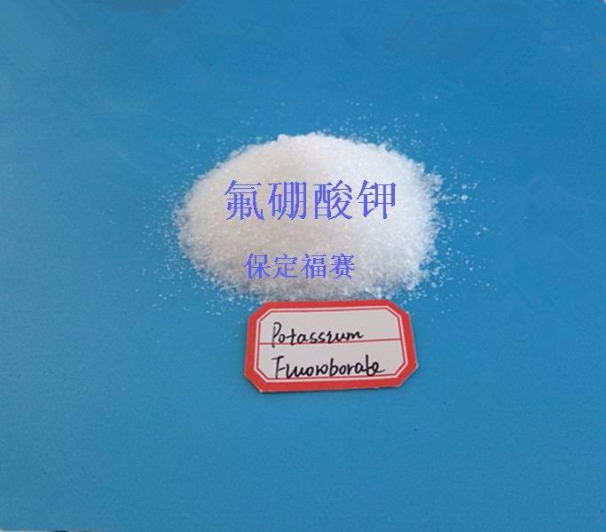 河北生产厂家生产氟 硼 酸钾