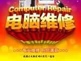神盾电脑维修