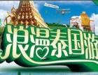 泰国奢华六日游