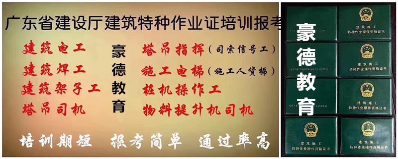 电工证报考条件2018年深圳建筑电工证有哪些条件限制?