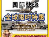 DHL UPS EMS 国际空运 国际海运 国际铁路