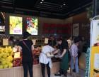 加盟果缤纷水果连锁店,从开业一直赚下去