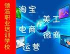 领浩职业培训学校 电商顾问落地服务平台