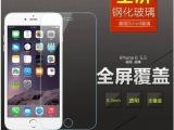 透明苹果6全屏覆盖钢化膜 ip6 4.7高清钢化全屏覆盖保护钢化