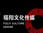 品牌策划设计、企业文化、包装设计