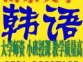 济南韩语秋季培训班--大学师资-小班授课-山东大学
