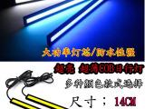 新款超薄COB日行灯高亮LED日间行车灯高防水大功率日行灯通用1