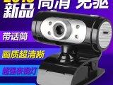 工厂】电脑摄像头高清免驱带麦克风话筒USB台式笔记本用夜视