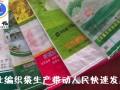 彩印编织袋 大米粮食编织袋 冠福编织袋厂家专业生产定制