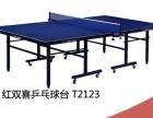红双喜 T1223乒乓球桌